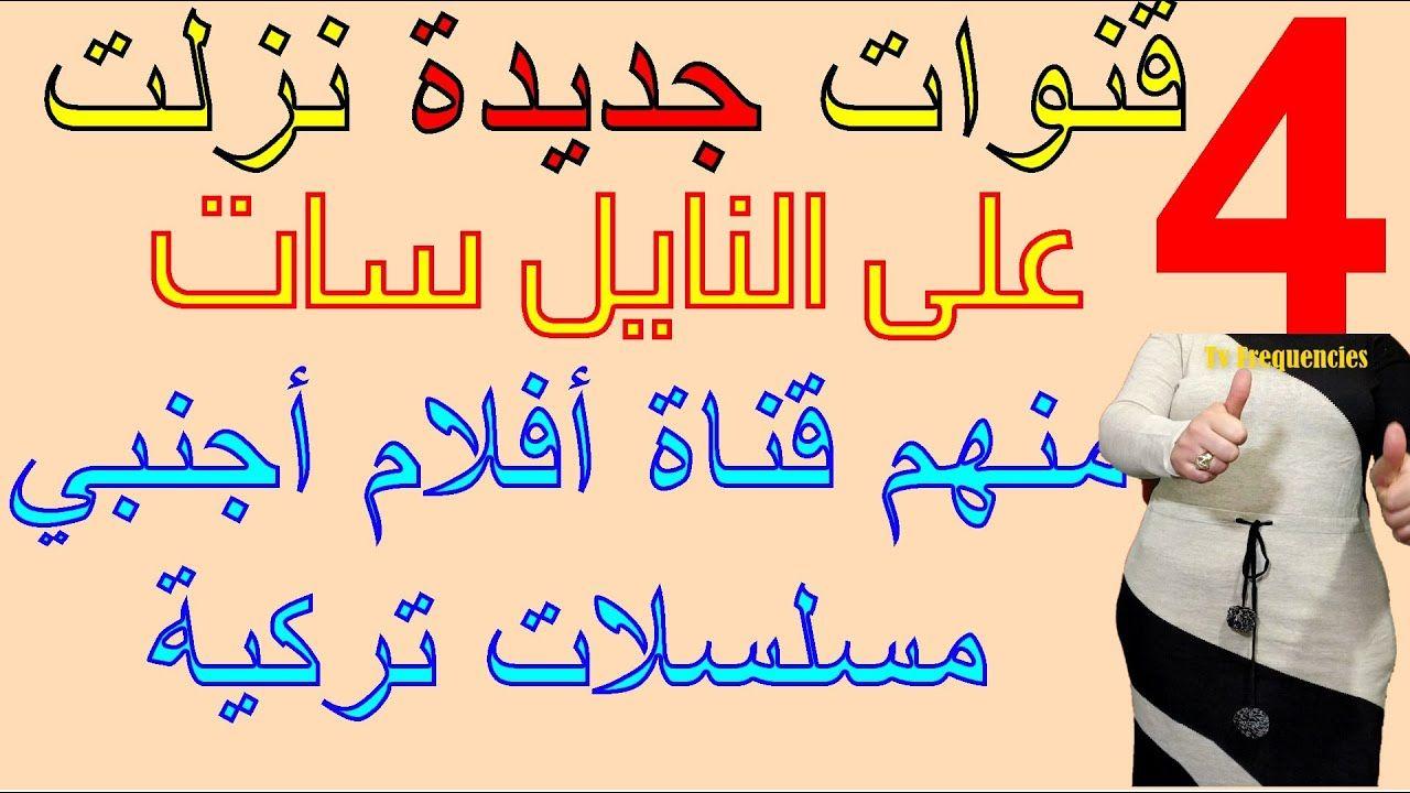 ترددات قنوات جديدة نزلت على النايل سات 2021 Math Arabic Calligraphy Math Equations