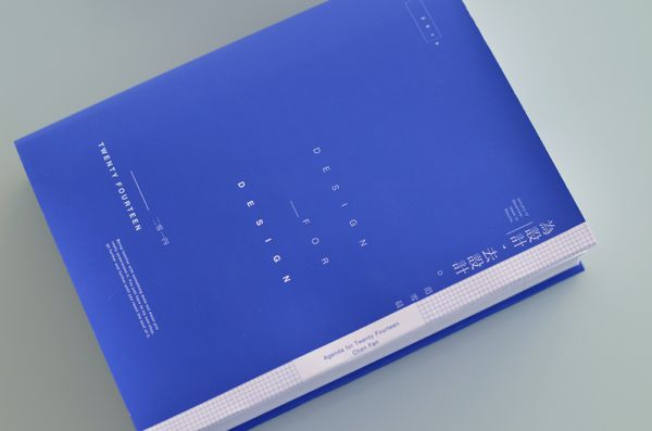 Personal agenda for 2014 by Chen Fan, via Behance