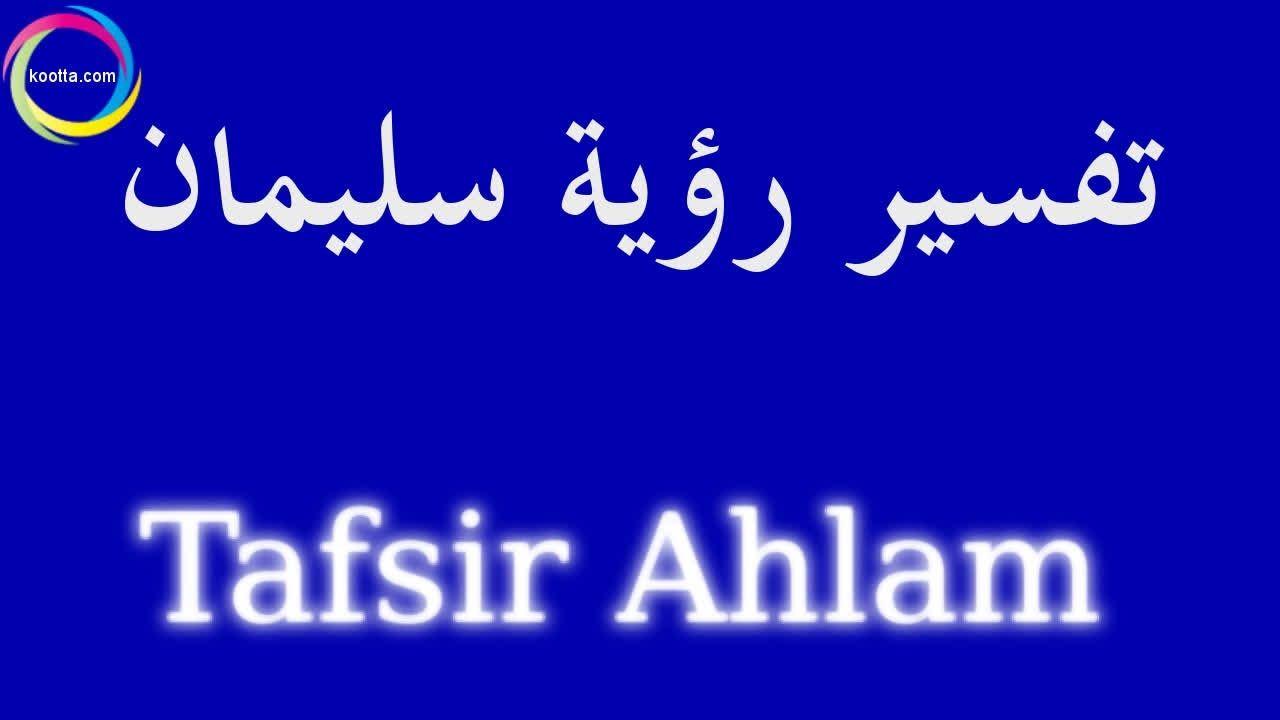 Http Www Kootta Com Dreams Tafsir Al Ahlam Arabic Calligraphy