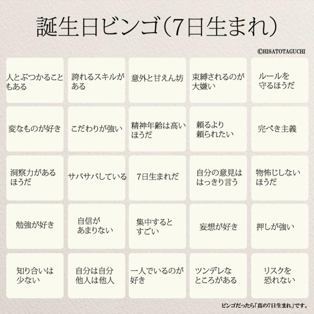 いいね 887件 コメント2件 Yumekanau2のinstagramアカウント 誕生日ビンゴ 7日生まれバージョン 本日お誕生日の方 おめでとうございます もしも まわりにお誕生日の方がいれば画像をプレゼントしてください また 6月以 Cool Words Words