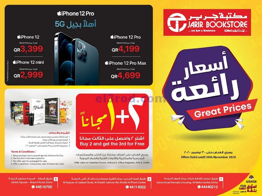 عروض مكتبة جرير قطر حتى 30 11 2020 صفقات اسعار Bookstore Offer Mini