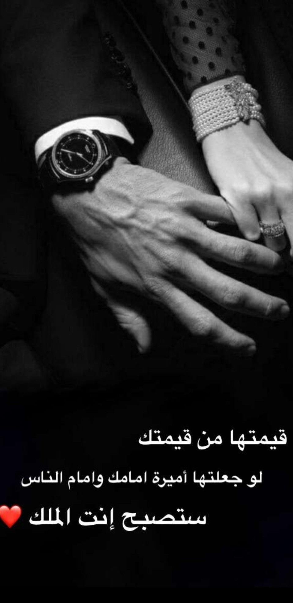 انت اميرة في قلبي و الاخرون مجرد الاشخاص مؤقتين في حياتي سياتي مثلهم و سيرحلون ولكن مثلك لا مثيل لك احبك يا من حولت ك Quotations Amazing Quotes Sweet Words