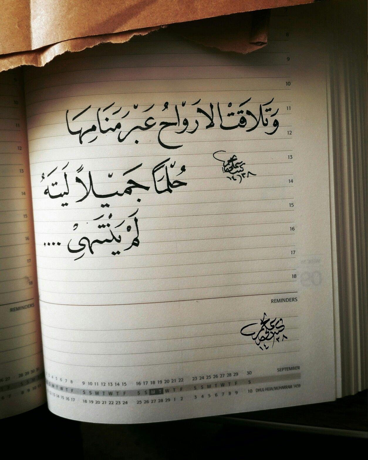 و تلاقت الأرواح عبر منامها خطي نسخ اقتباسات Words Quotes Arabic Love Quotes Romantic Love Quotes