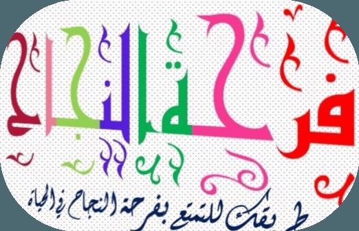 إعدادات القالب فرحة النجاح ووردبريس Joy Calligraphy Art