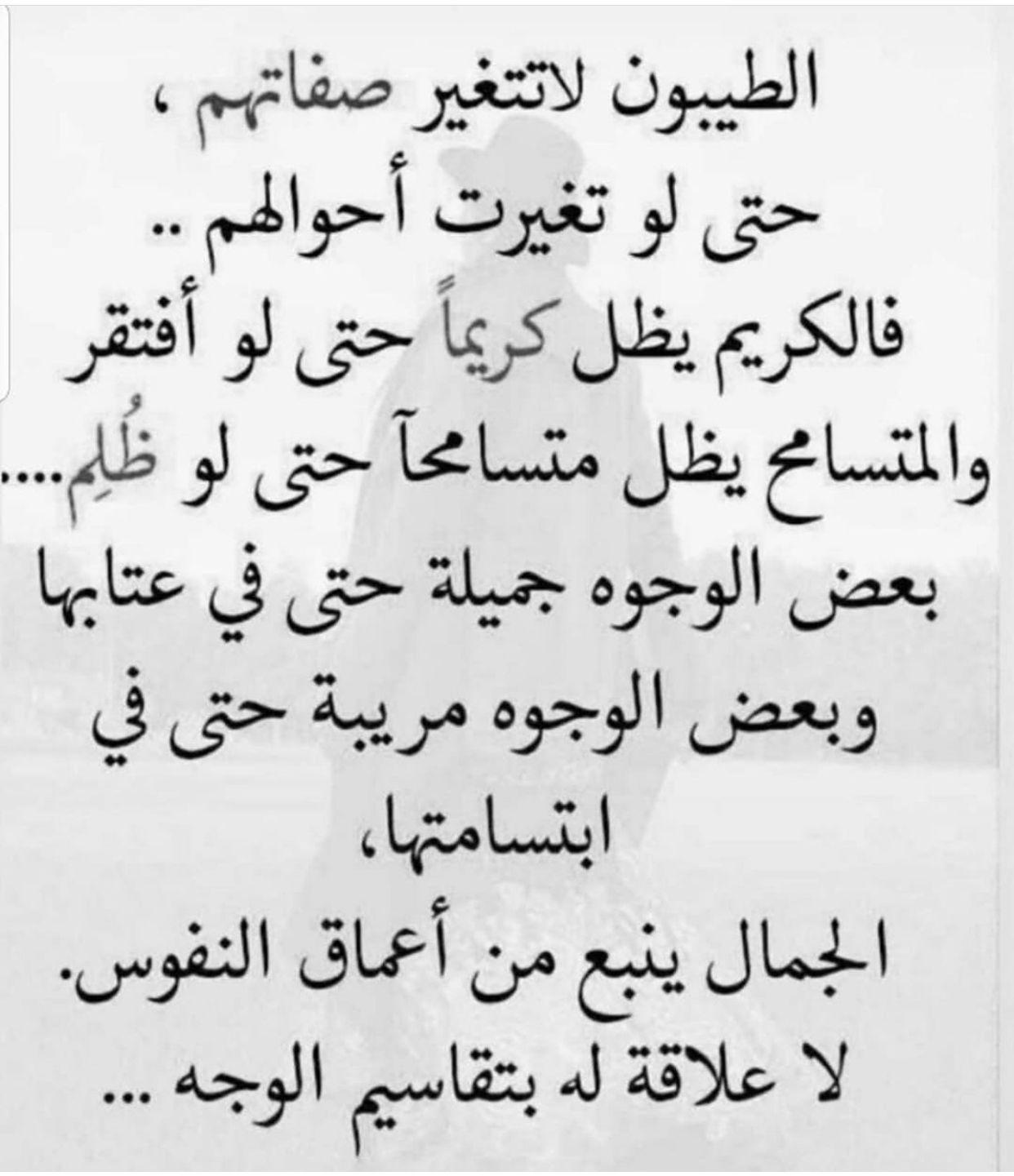 Pin By خليفه On كلمات Arabic Quotes Quotes Math