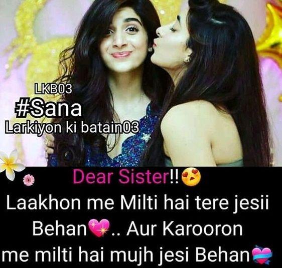 Best Sister Shayari With Dua In Urdu Hindi Sister Love Quotes