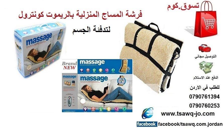 فرشة مساج وتدفئة للجسم المحمولة وسهلة الحركة Body Massage السعر 40 دينار التوصيل مجاني للطلب في الاردن 790761394 00962 790760253 00962 تمتع بالاسترخاء وتخلص من