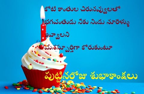 Happy Birthday In Telugu With Images Happy Birthday Messages