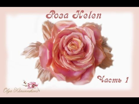 Роза Helen из стрейч - атласа. Часть 1 - YouTube