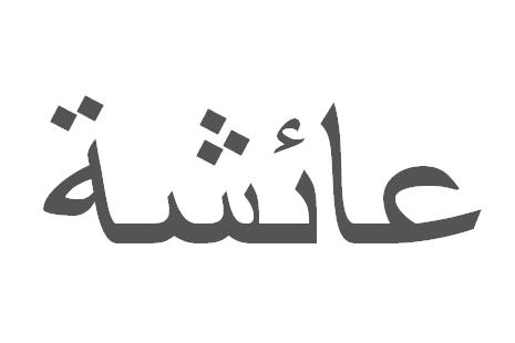 Masnasih Com Di Malam Sabtu Ini Saya Ingin Berbagi Tulisan Arab Aisyah Jika Berbicara Tentang Aisyah Maka Saya Teringat Pada Seja Tulisan Sejarah Peringatan