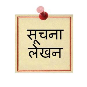 HindiCbseSoochnaLekhanNoticeWriting  Hindi Worksheets