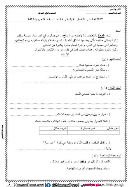 نموذج رقم 09 اختبارات اللغة العربية الفصل الاول السنة الرابعة 4 ابتدائي الجيل الثاني Math Exam