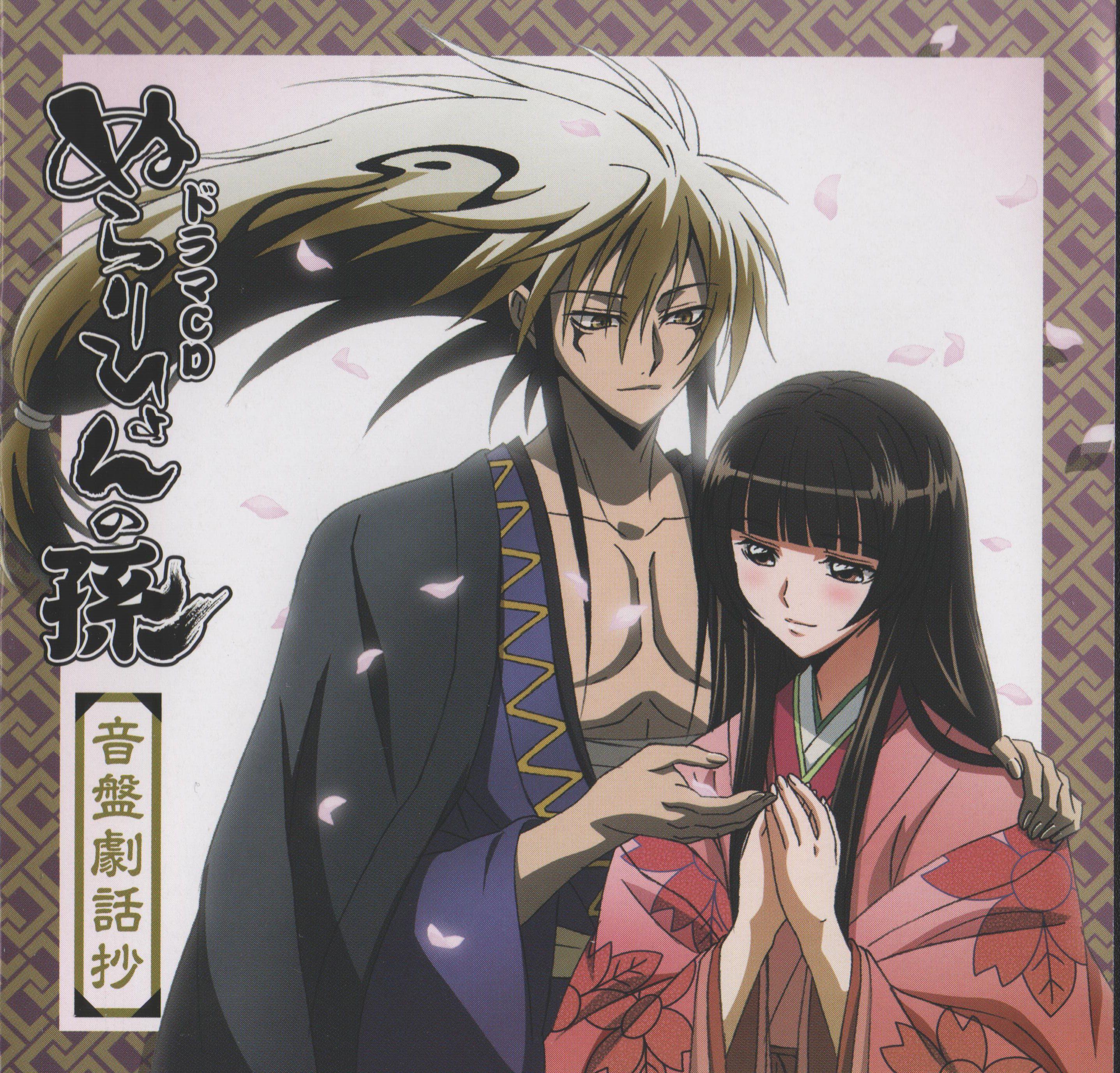 Nurarihyon No Mago 871905 Zerochan With Images Anime Anime