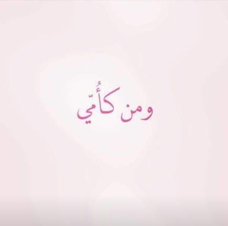 Pin By Sana Ka On Mama Love U Mom Arabic Quotes Greetings