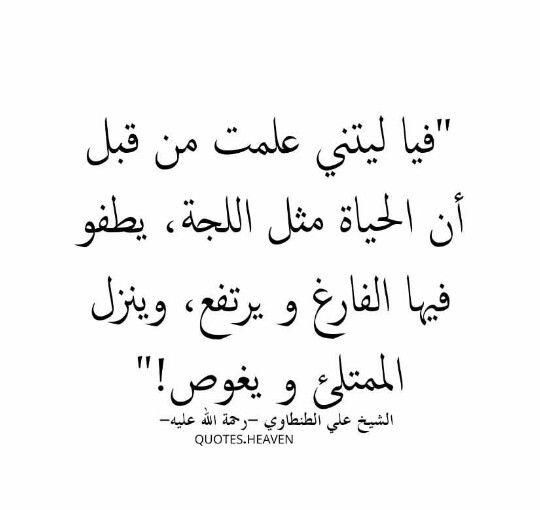 الشيخ علي الطنطاوي Words Quotes Cool Words Quotations