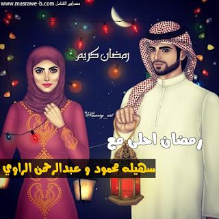 صور رمضان احلى مع اسمك اكتب اسمك الان مجانا Muslim Love Quotes Profile Pictures Instagram Islamic Love Quotes