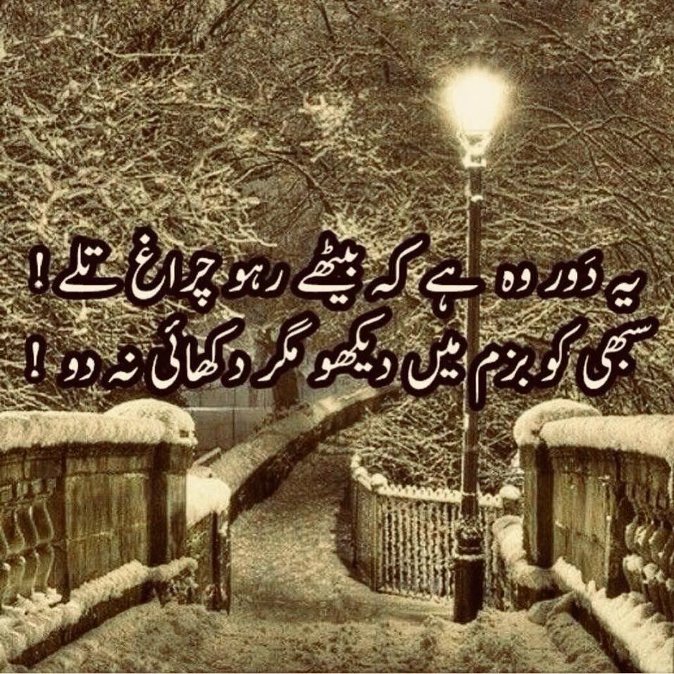 Pin By Nauman On Poetry Pinterest Urdu Poetry Urdu Shayri And