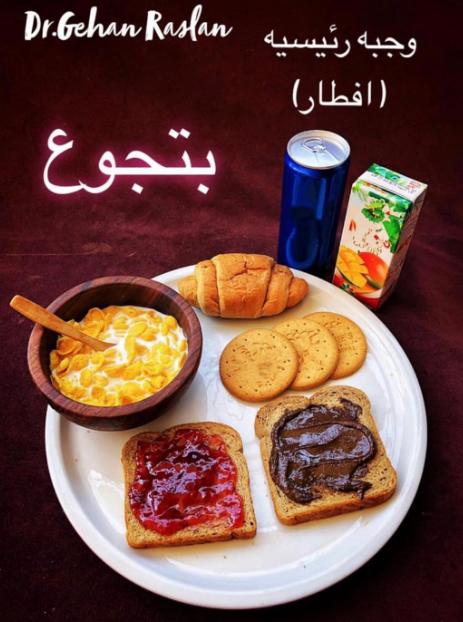 سلسلة جيهان رسلان على ذا جلوكال إيه الأكل المناسب للصيام المتقطع The Glocal Food Breakfast French Toast