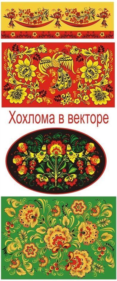 Русские орнаменты и узоры - clipartis Jimdo-Page! Скачать ...
