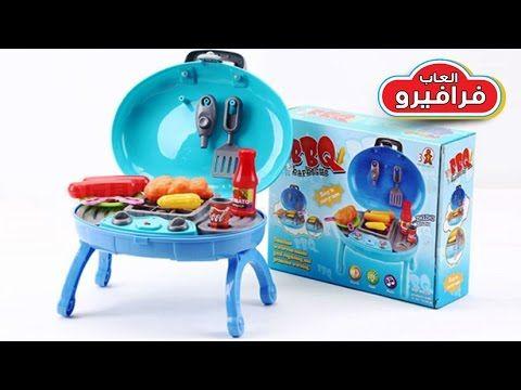 ألعاب بنات طبخ جديدة لعبة الشوايه الجريل من العاب اطفال المطخ Bbq Toy Toys Youtube