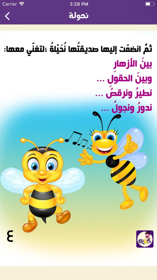 حكايات بالعربي قصص قبل النوم On The App Store Character Fictional Characters Pikachu