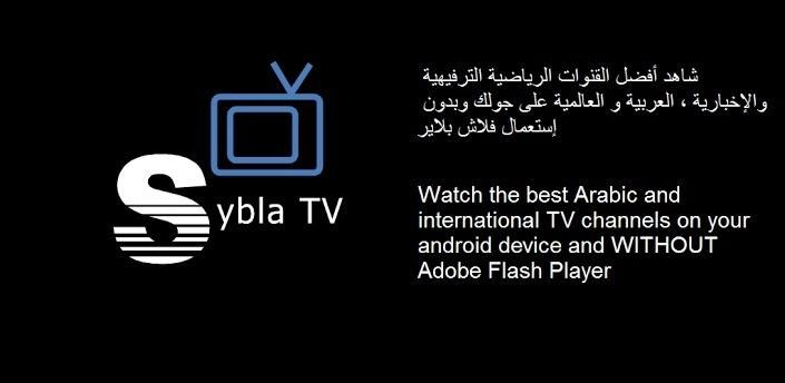 sybla tv sur iphone