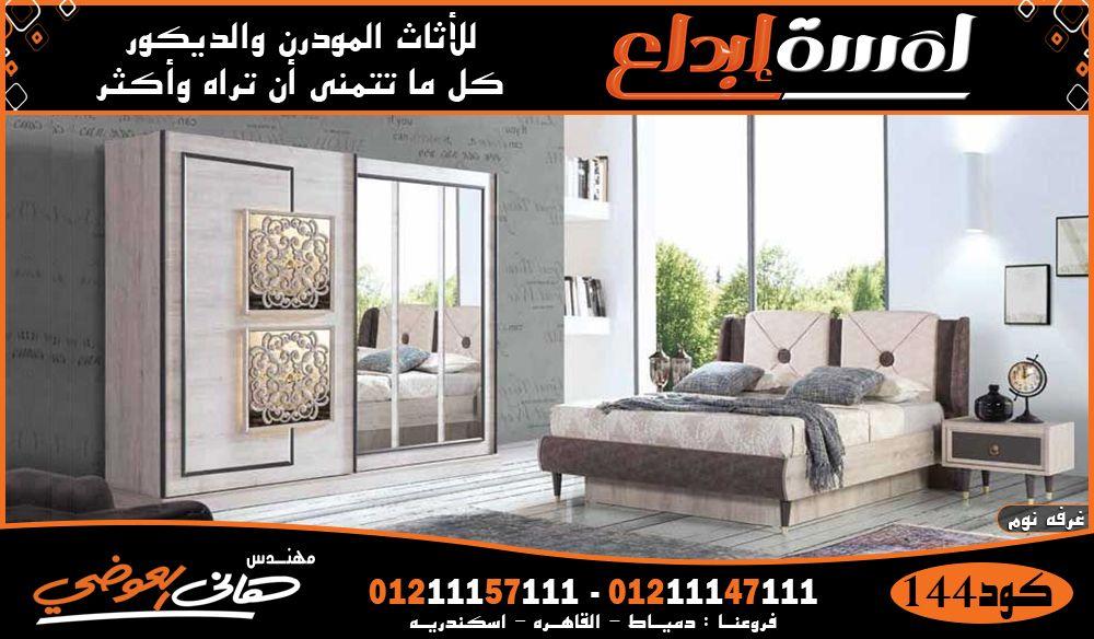 غرف نوم مودرن غرف نوم مودرن جرار 2020 Room Furniture Home