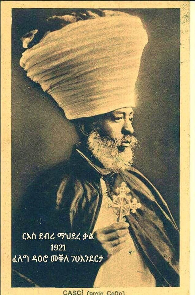 Ethiopian Orthodox Priest African royalty, African