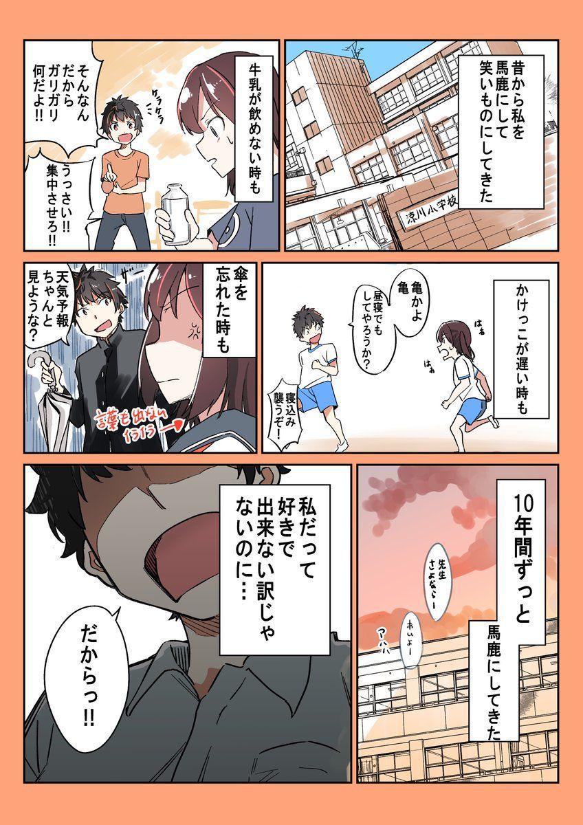 三倉ゆめ 事故物件の幽霊ちゃん バカップル 連載中 Yayoiyume さんの漫画 48作目 ツイコミ 仮 バカップル 漫画 面白い漫画