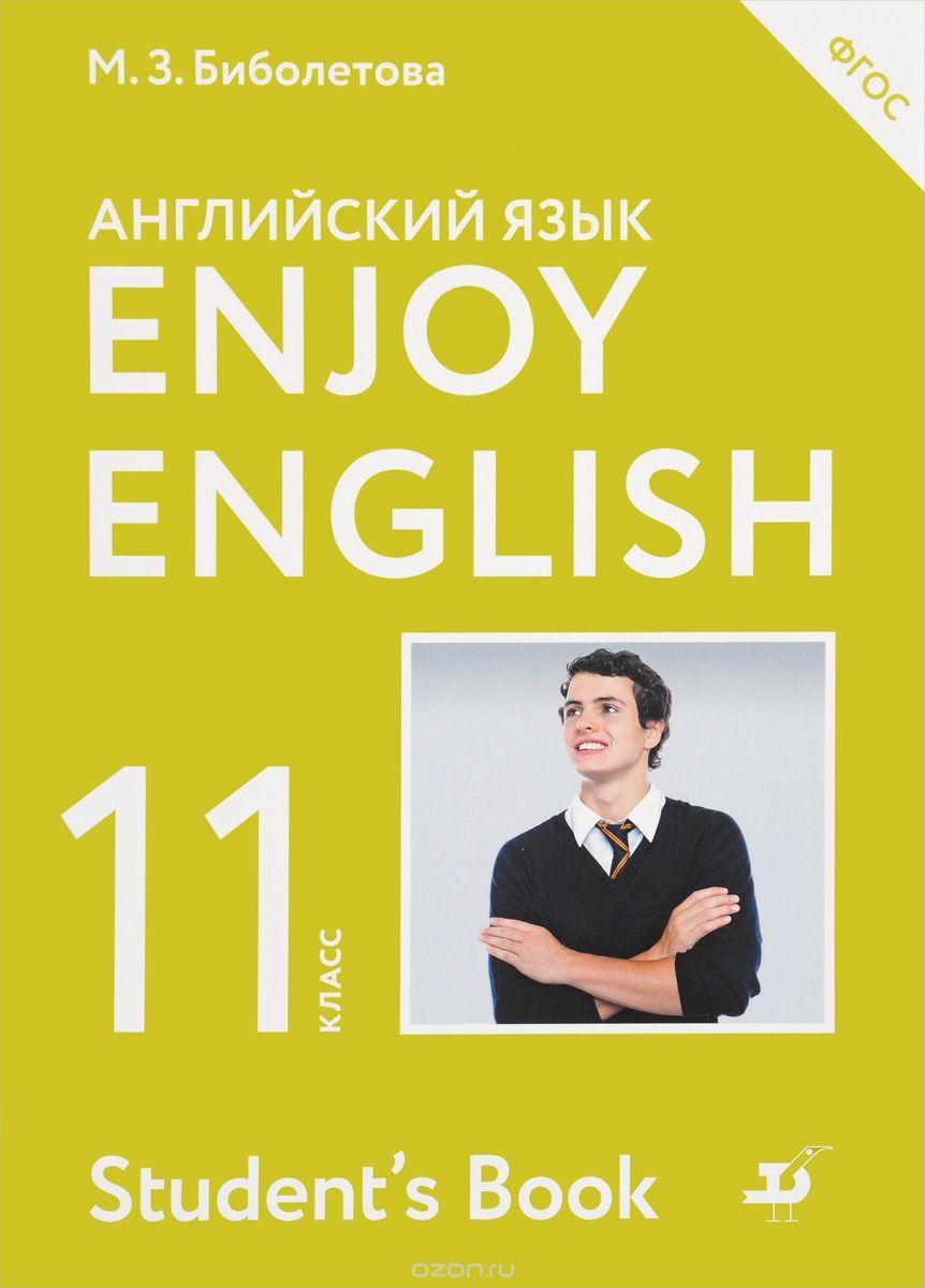 Учебник по английскому языку 11 класс биболетова читать онлайн.