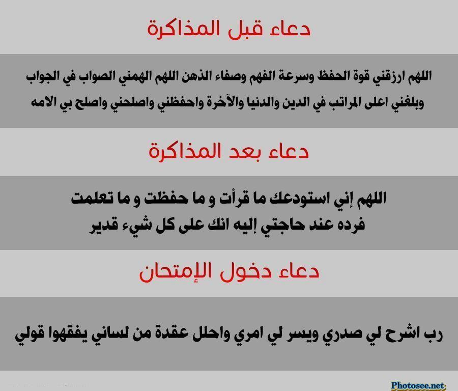 دعاء الامتحان اللهم إني توكلت عليك و سلمت أمري إليك لا ملجأ و لا منجا منك إلا إليك و قل رب أدخلني Quran Quotes Love Study Motivation Quotes Islam Facts
