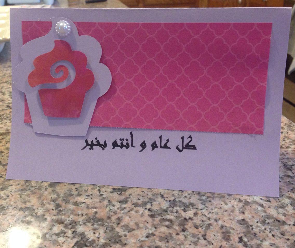 eid card  cards novelty ice tray