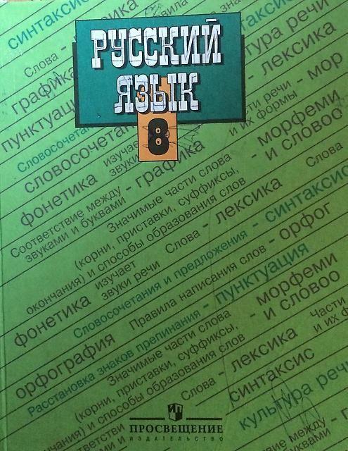 Решебник По Русскому Языку 9 Класс Зеленый Учебник