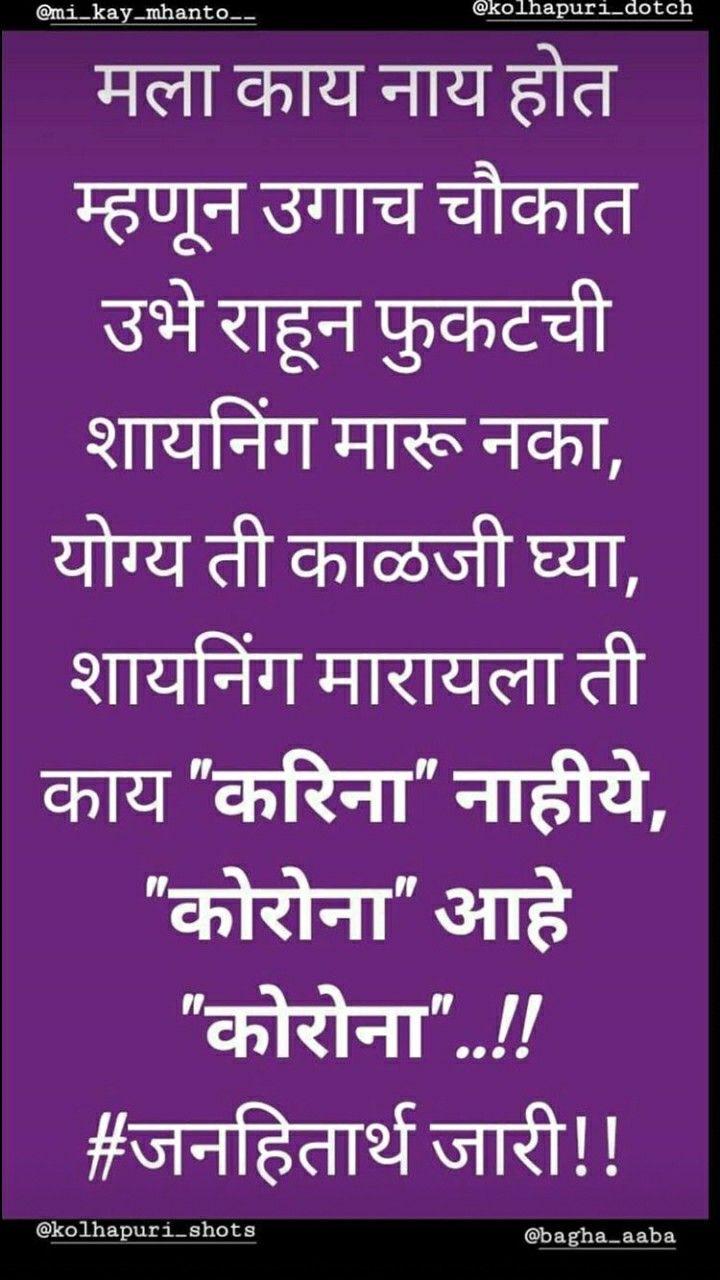 Pin By Ajay Akruti On Shivaji Maharaj Wallpapers Friendship Quotes Funny Marathi Quotes Funny Quotes