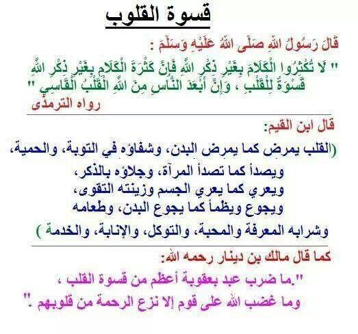 لا اله الا انت رب كريم رحمن رحيم Islamic Teachings Islamic Quotes Quran Tafseer