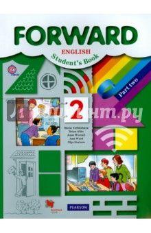 English 2. Английский язык 2 класс (2-й год обучения). Часть 2.