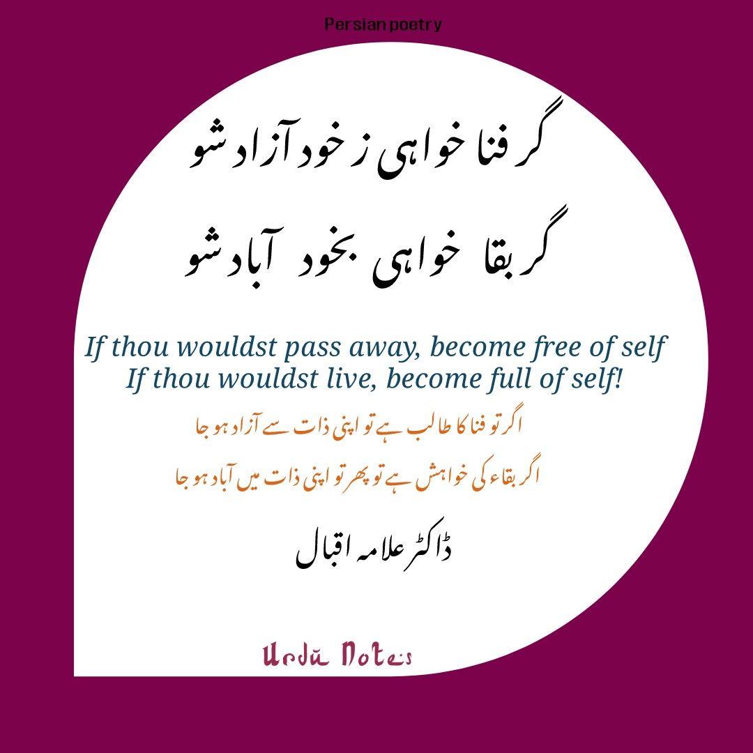 Farsi Kalam.Read Allama Iqbal Persian Poetry In English And Urdu Translation Farsi Kalam Of Allama Iqbal In Urdu And English Translation Persian Poetry Poetry Sufi Poetry