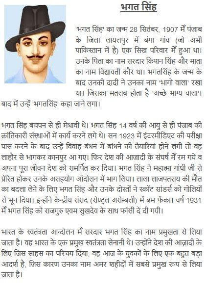 short speech on bhagat singh in hindi Festivals book Pinterest - resume book
