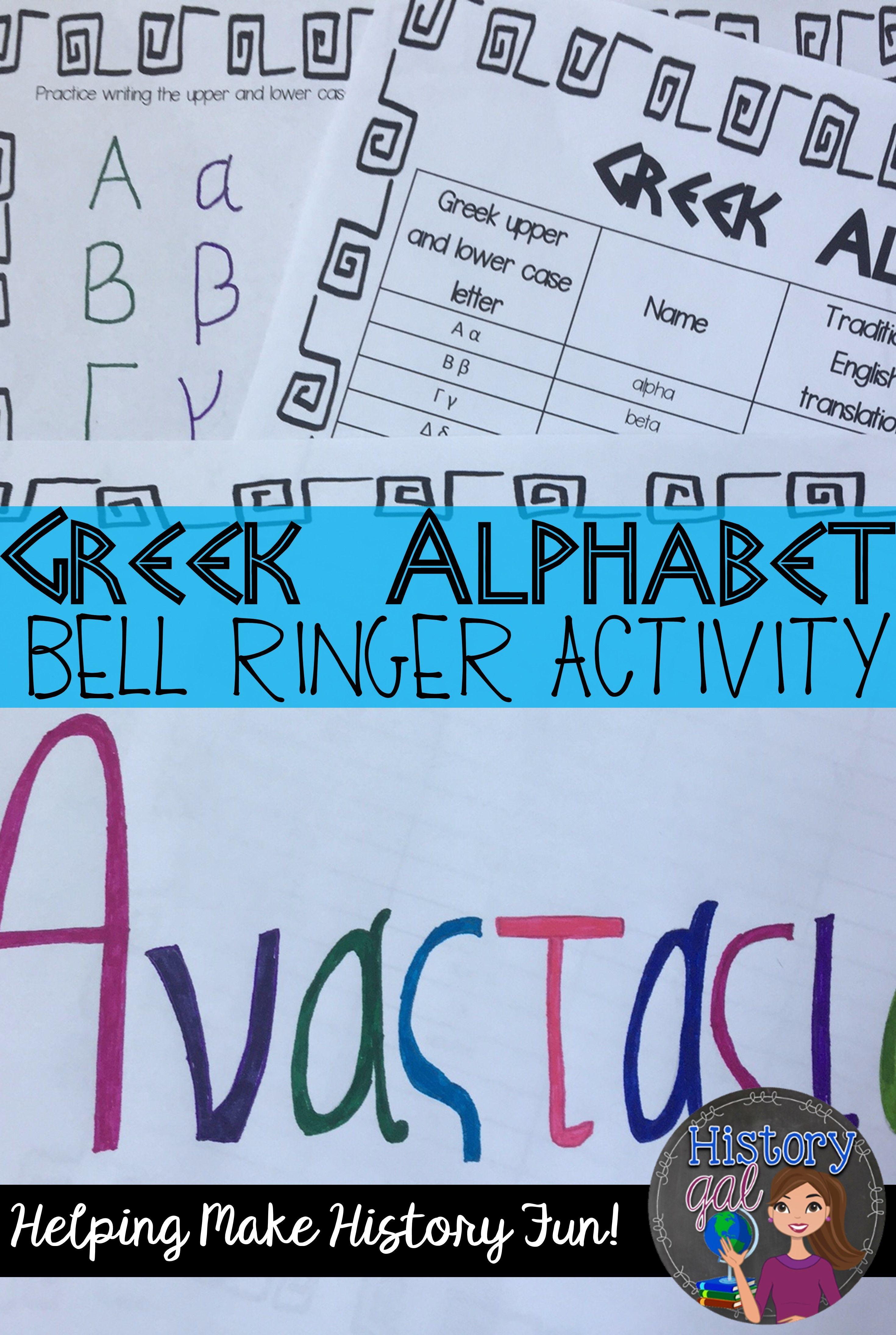 Ancient Greece Greek Alphabet Bell Ringer Activity