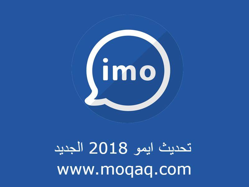 تحديث ايمو 2020 Imo اخر اصدار مكالمات فيديو مجانية برامج موقعك Allianz Logo Imo App