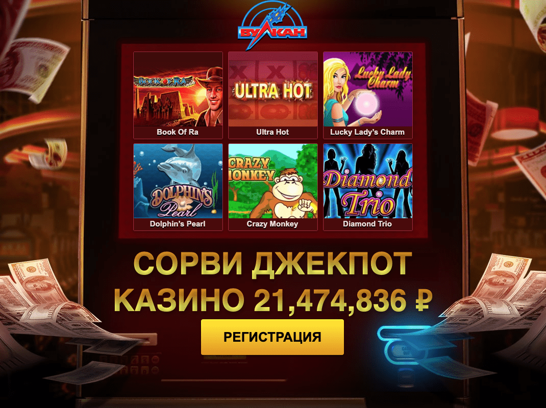 Игровые автоматы с бонусом без депозита вулкан наилучшая ставка в игровых автоматах