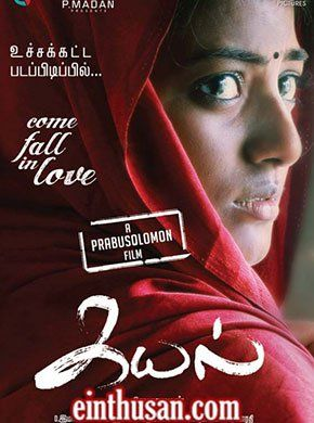 Kayal Tamil Movie Online Chandran Anandhi And Vincent Directed