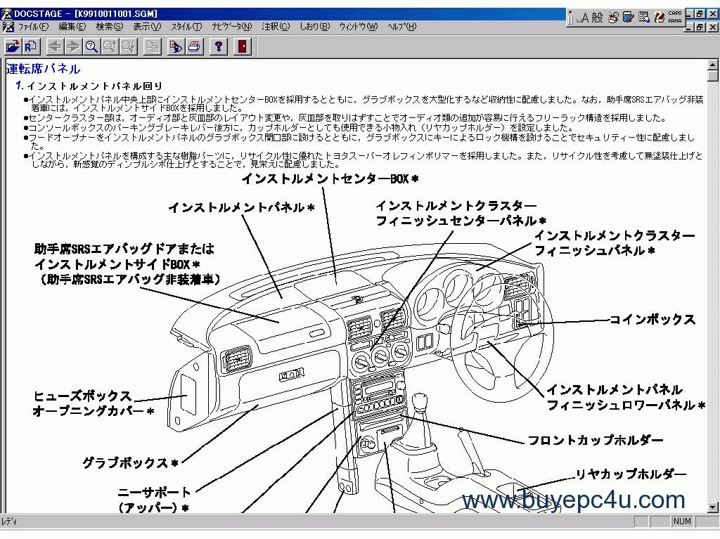 Estima Maintenance Manual