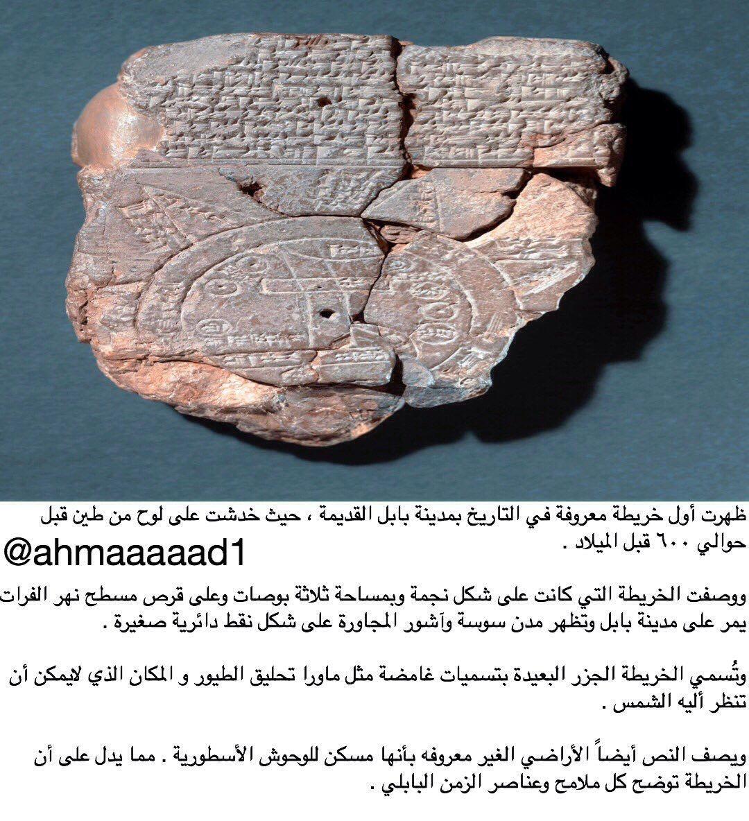 خريطة بابل القديمة Food Desserts Brownie