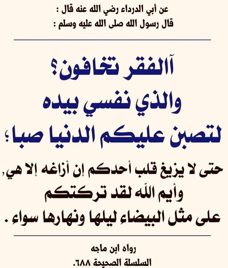 لا تخاف من الفقر ولكن خاف من فتنة المال Arabic Words Words Hadith