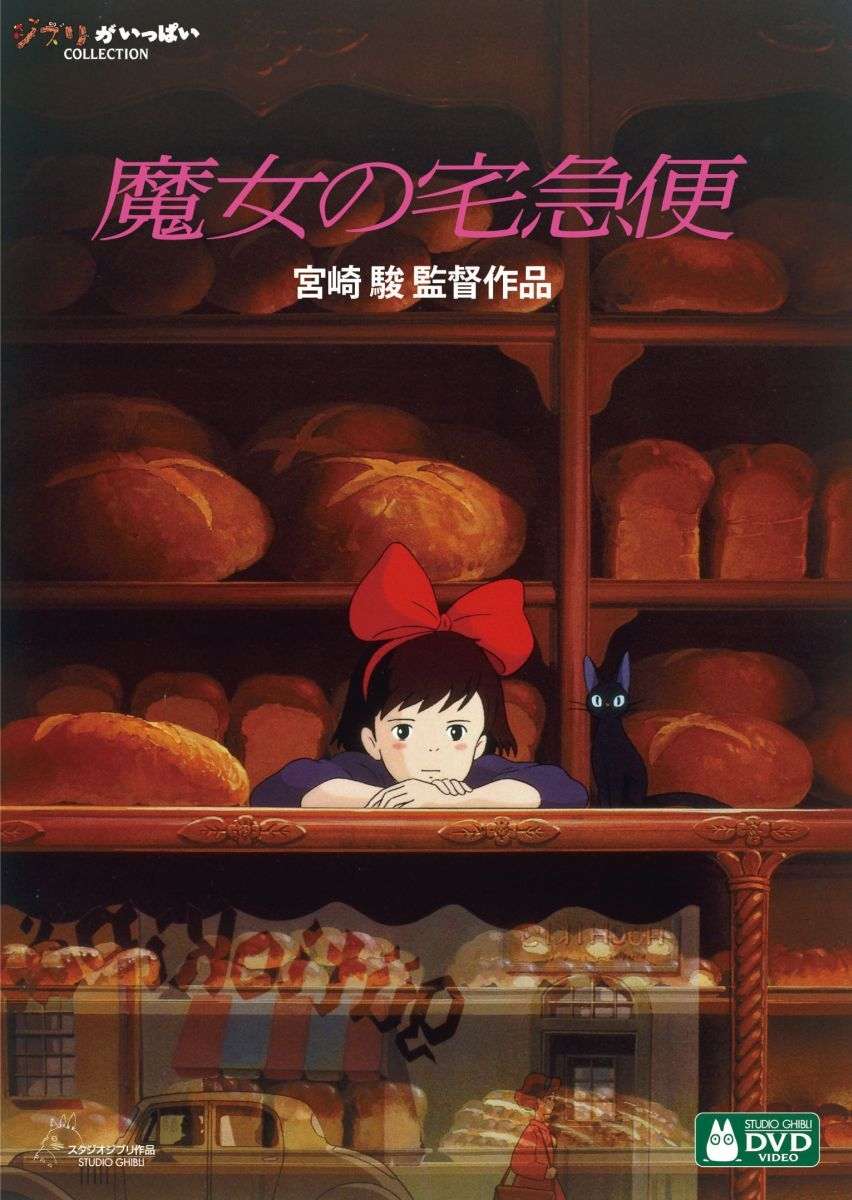 ジブリ魔女の宅急便無料視聴 フル動画 デイリー Youtube ジブリ ポスター 日本のポスター 映画 ポスター