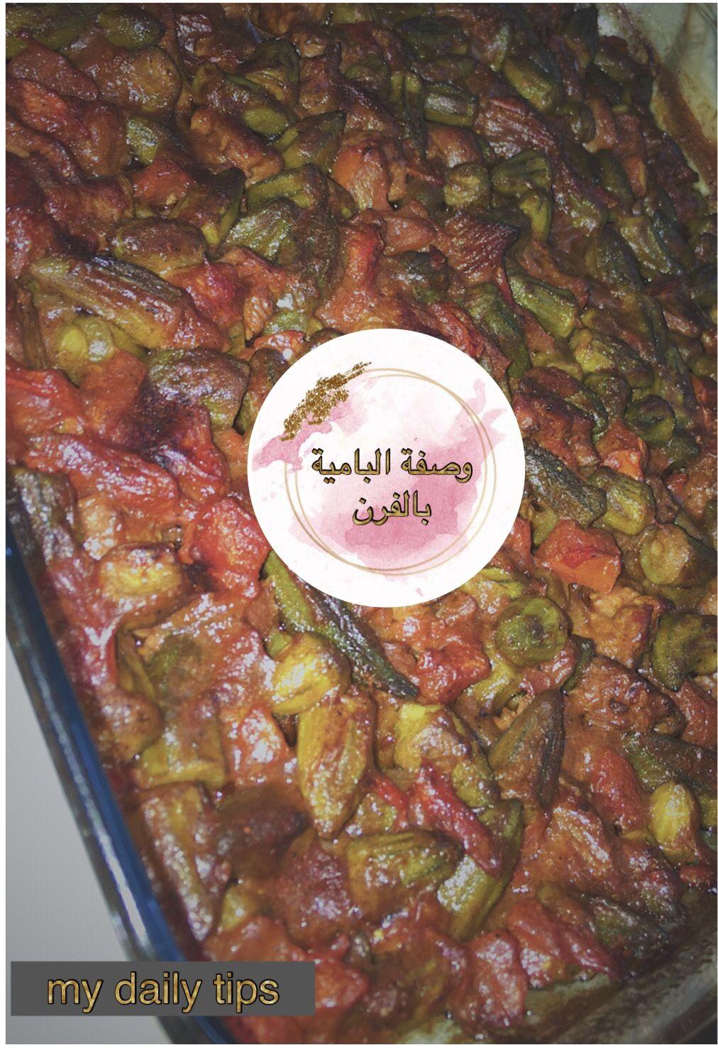 وصفة البامية و اللحم بالفرن Recipes Tips About Me Blog
