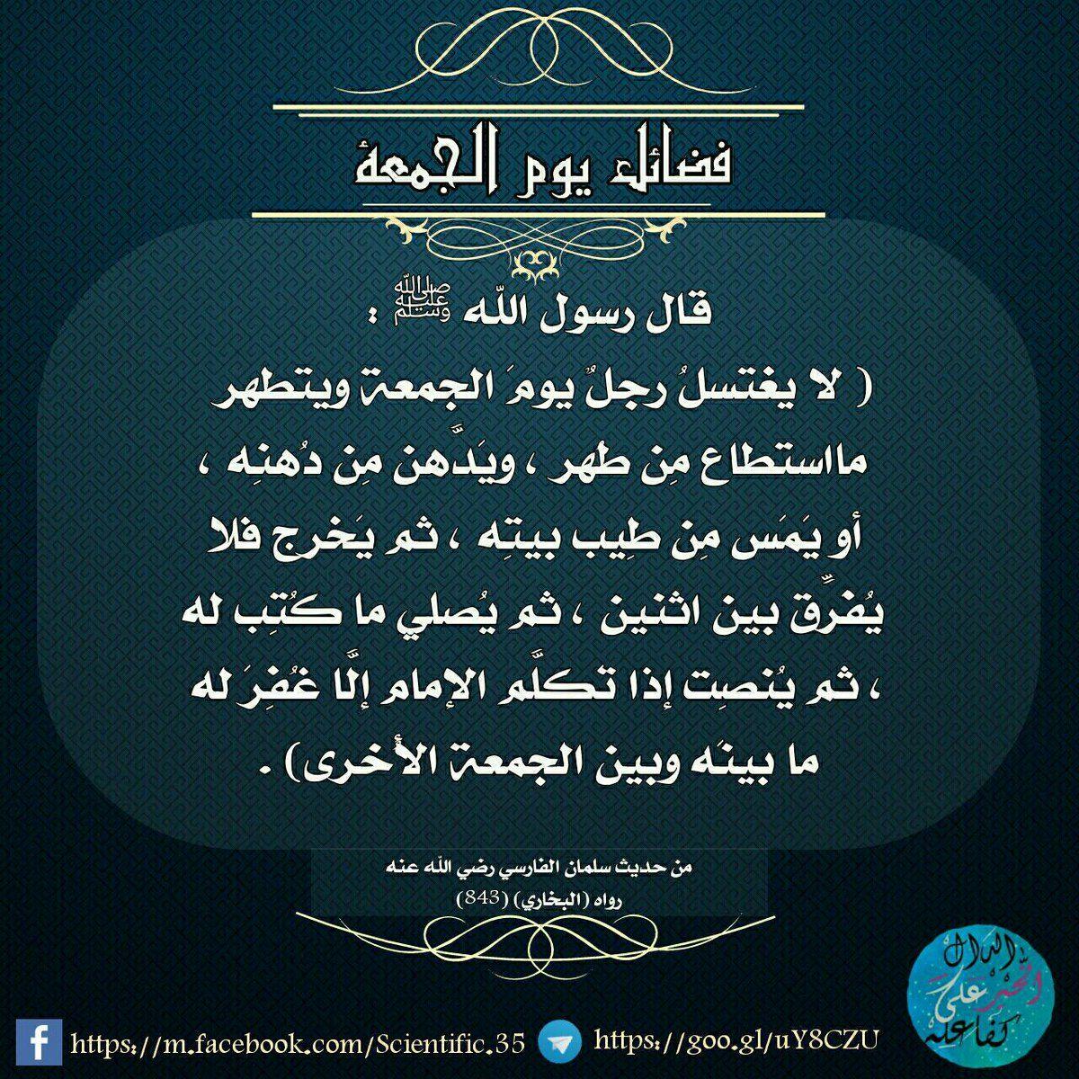 فضل يوم الجمعة Positive Quotes Quran Quotes Quotes