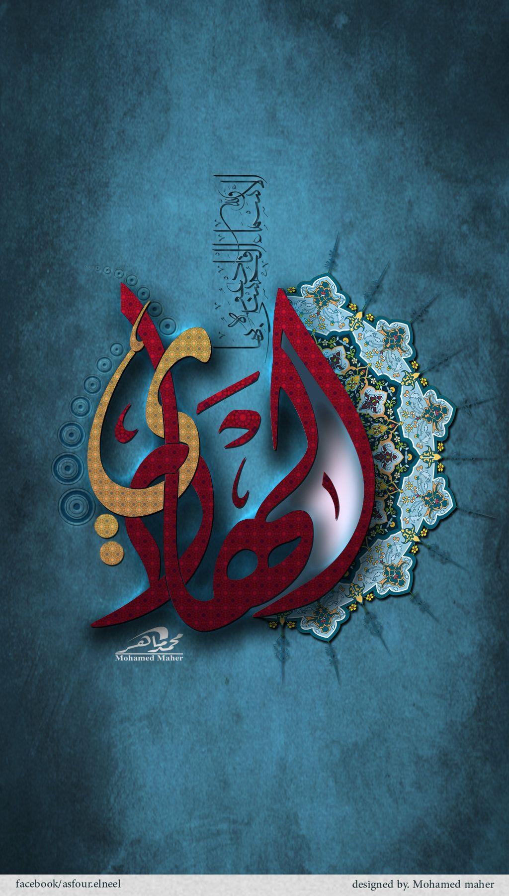 Al Hadi The Guide One Of 99 Attributes Or Names Beautiful