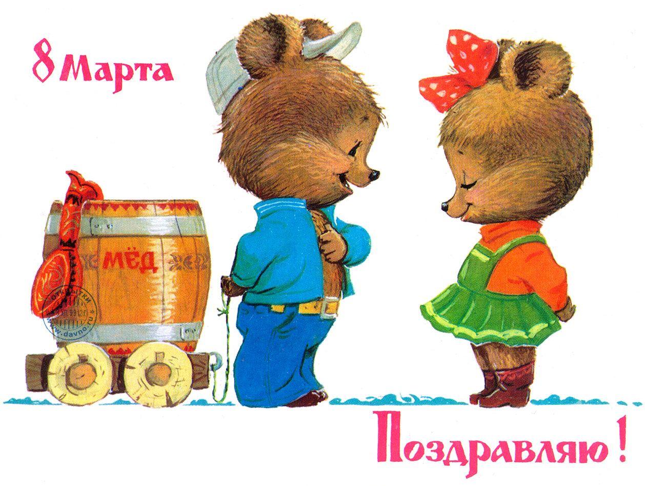 Открытки на 8 марта советских времен